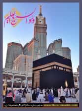 Holy pilgrimage | A journey pilgrimage to the Holy land hajj steps day by day, maqam e Ibrahim,, zam zam water, , talbiyah labbaik allahumma labbaik