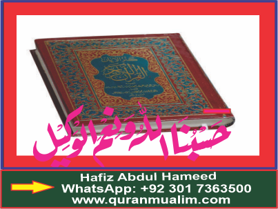 What is knowledge and there are definied by Abu Bakar Siddique?hazrat Muhammad,knowledge is power,quran explorer and quranmualim. Learn Quran, Quran translation, Quran mp3,quran explorer, Quran download, Quran translation in Urdu English to Arabic, almualim, quranmualim, islam pictures, Islam symbol, Shia Islam, Sunni Islam, Islam facts],Islam beliefs and practices Islam religion history, Islam guide, prophet Muhammad quotes, prophet Muhammad biography, Prophet Muhammad family tree.