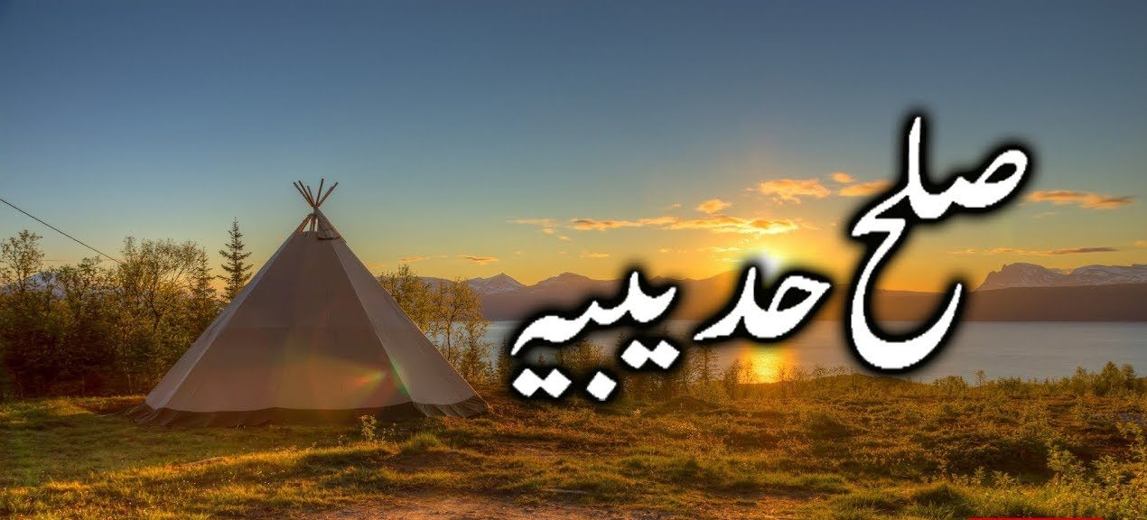 When was The Hudaybiya Peace Treaty written? Tranquility quotes. Samsung message apk, Companions quotes, list of shahada and quranmualim. Learn Quran, Quran translation, Quran mp3,quran explorer, Quran download, Quran translation in Urdu English to Arabic, Al Mualim, Quranmualim, V Islam pictures, Islam symbol, Shia Islam, Sunni Islam, Islam facts, Islam beliefs and practices Islam religion history, Islam guide, prophet Muhammad quotes, prophet Muhammad biography, Prophet Muhammad family tree.