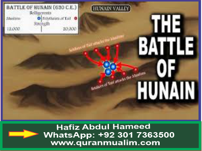 When was the Battle of Hunayn fought? Mawakhat in madina in Urdu, what is value in marketing, value in marketing, soldiers, what soldiers do and quranmualim. Learn Quran, Quran translation, Quran mp3,quran explorer, Quran download, Quran translation in Urdu English to Arabic, Al Mualim, Quranmualim, V Islam pictures, Islam symbol, Shia Islam, Sunni Islam, Islam facts, Islam beliefs and practices Islam religion history, Islam guide, prophet Muhammad quotes, prophet Muhammad biography, Prophet Muhammad family tree.