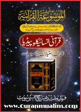 What are the salient feature of the Quranic Encyclopedia? Encyclopedia Dramatica, world book Encyclopedia, Encyclopedia of philosophy, Encyclopedia of Quran, feature, fb app and Quranmualim.