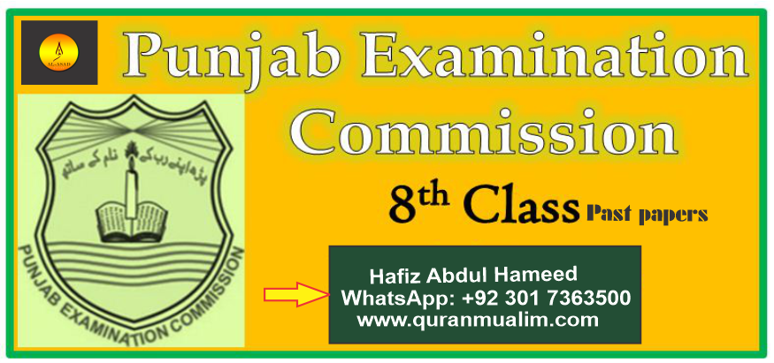 PEC past papers(object and subjective)Grade 8th annual exam 2019 past paper, objective, English, Urdu to English translation, exam ,koran, Islam, education, quranmualim.