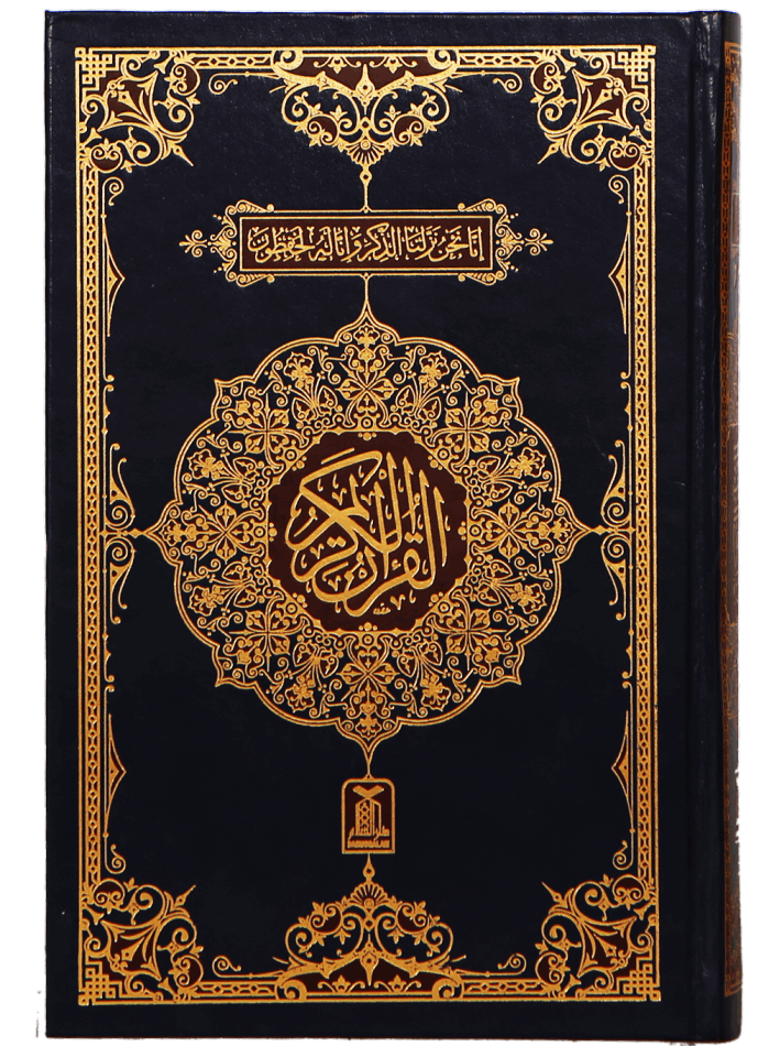 What is the Encyclopedia of the Holy Quran ? Encyclopedia of philos, Encyclopedia of islam, Free encyclopedia, international encyclopedia, Encarta kids 2009, Surah yaseen, Al quran, Surah Yusuf