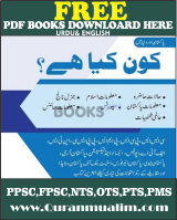 Who is Who the best book of competitive exams? Who is who book, who is this, who is it, current affairs, who is net,quranmualim