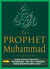 A Brief Biography of Prophet Muhammad |Quranmualim|, Biography of, biography books, seerat un nabi saw in urdu pdf, seerat un nabi in english pdf, , pdf books down lord