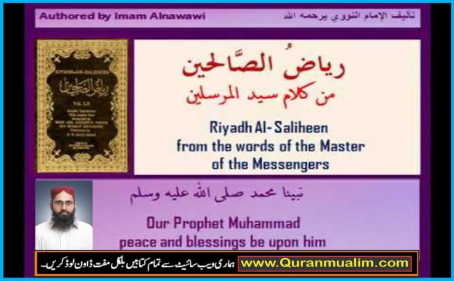 An explanation of Riyadh al Saliheen | Quranmualim.com, Riyadh al Saliheen, riyad al saliheen English, riyad us saliheen, riyad us saliheen urdu