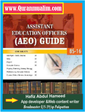 Assistant Education Officer free PDF eBooks Down lord, assistant education officer pay scale, aeo, aeo test, aeo criteria, aeo jobs 2019, aeo past papers pdf,