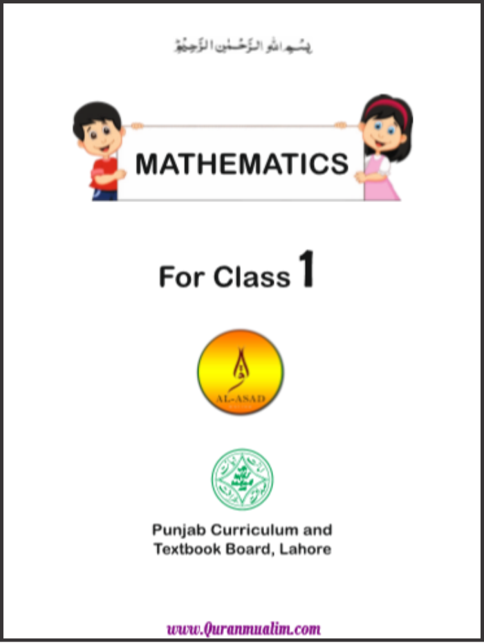 Class 1 Punjab Textbooks free PDF eBooks download, class one, grade 1, textbooks class one, pdf textbooks,, textbooks,Punjab, curriculum grade 1