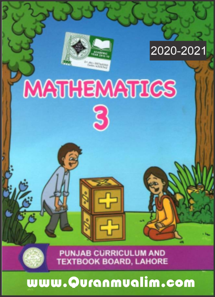Class 3 Punjab Textbooks free PDF eBooks download, 3 grade, 3rd grade math, grade 3, maths for class 3, for 3rd class, class 3, class three books pdf, download punjab text books, Quranmualim