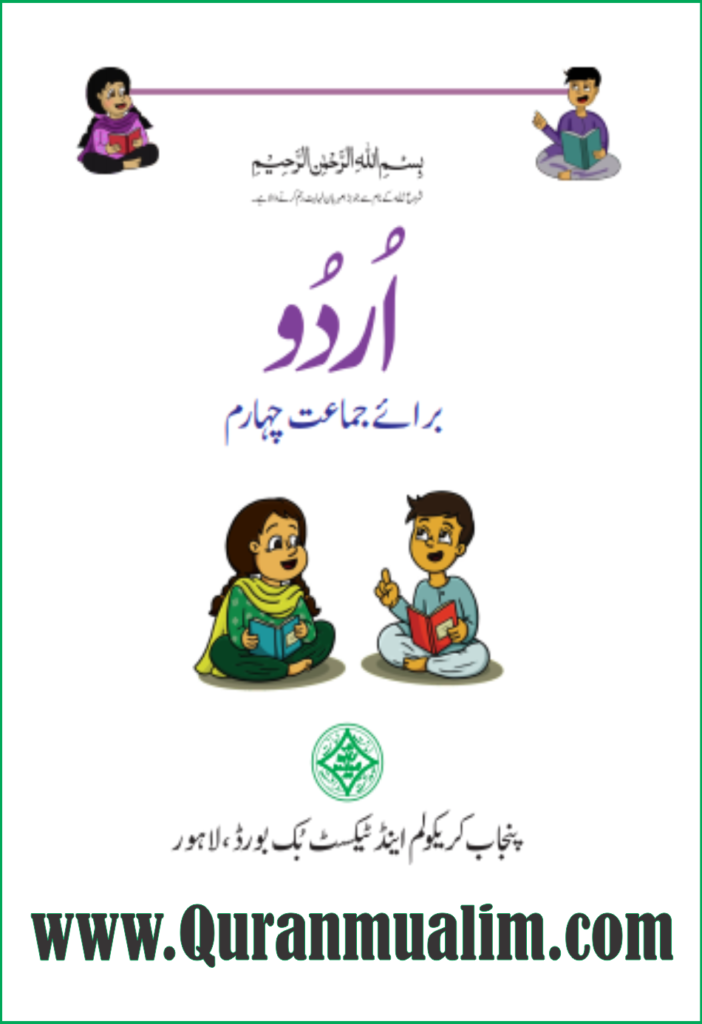 Class 4 Punjab Textbooks free PDF eBooks download 4 class, class 4, 4th class, class 4 maths, class 4 english, 4th class English, ncert class 4 maths, grade 4, 4th grade, grade 4 notebook,