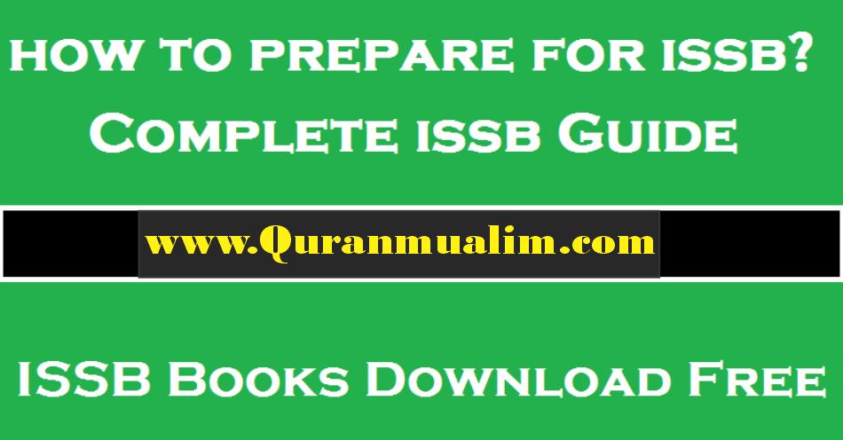 Complete ISSB books PDF download |Quranmualim, issb test preparation book free download, issb book pdf download, issb notes pdf