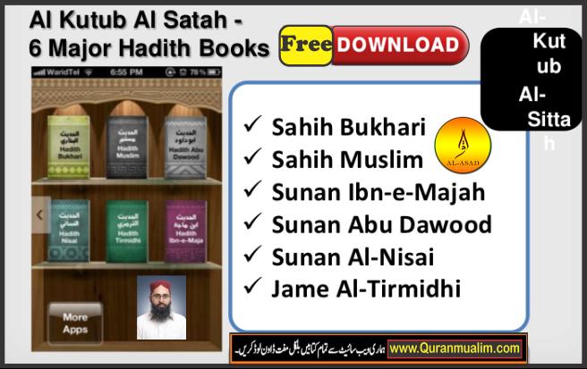 Sunan Nisai | Imam Abu Abdur Rahman Ahmad bin Shoaib , sunan nisai, nisai shareef in urdu pdf, , sunan nisai in English, imam nisai,