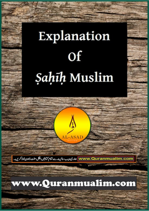 Imam Muslim biography | Hadith collection PDF Book Sahih muslim, hadith collection, all hadith books, all books of hadith, second book hadith