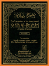 Imam bukhari biography | Hadith collection PDF Books first hadith book, hadith book in English, hadith book collection, six major hadith collections