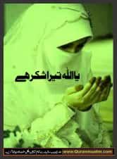 Dua the most powerful weapon of A Believer |Quranmualim, dua book pdf, dua book pdf in urdu, qurani duain pdf, pearls of supplication pdf,, allah answers dua in 3 ways,