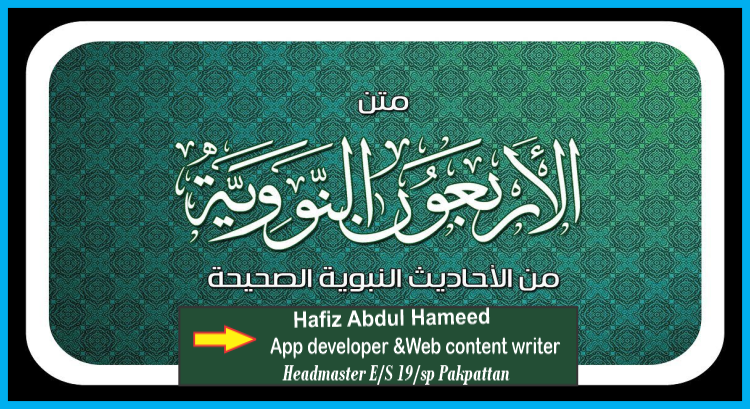 Evaluate his book of commentary on Şaħīħ Muslim His Death Imam Yahya a`n-Nawawī returned to his hometown when he was about 45 years old. Shortly after his arrival at Nawaa, he fell ill and died. He died in the night of Wednesday 24th Rajab 676 A.H. at the age of 45. Comparison beteen Sharħ Şaħiħ al-Bukhārī and Sharħ Şaħiħ Muslim Even though Ibn Hajar Asqalānī's commentary on Şaħīħ Bukhārī and al-Nawawī's commentary on Şaħīħ Muslim are highly valued by Muslims, it is undisputable that both invaluable works have many things in difference. Apart from the fact that the authors are Different, the approaches to the works are also different in many ways. Comparing the methodology of the two, the following points can be inferred: • Ibn Hajar elaborated on details of the Hadīth, much like an encyclopedia but Imam al- Nawawī was concise. • When defining terms in the Hadīth, Ibn Hajar would elaborate on the language used but Nawawī would define the meaning of selected vocabulary. • Ibn Hajar would mention all existing narrations of the Hadīth but Nawawī would not generally include other narrations. • Ibn Hajar referred to fiqh derived from the Hadīth with quotations from various • scholars of different schools of Islam while Imam Nawawī would usually quote from scholars who had written commentaries on Muslim such as al-Qādī Iyāđ, al-Maddrūī and al-Khatīb. • Both would mention the various benefits to be deduced from the Hadīth but Ibn Hajar • would do so on a larger scale than Nawawī. At the end, Nawawi's commentary leaves the reader with a clear understanding of the Hadīth and Ibn Hajar's commentary leaves the reader with a comprehensive understanding of the Hadīth and all that relates to it from the other books of Hadīth. Comparison Sharħ Şaħiħ al-Bukhārī with Sharħ Şaħiħ Muslim CONCLUSION In this article, we have studied the life and contribution of Imam Yahya a`n-Nawawī to Hadīth literature (40 Hadith An Nawawi). He was portrayed as a great commentator of Hadīth. His Sharh 
