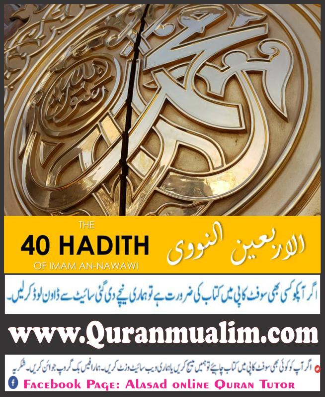 40 Hadith An Nawawi | Biography of Imam an-Nawawi, , sarah arbaeen nawawi, 40 hadith, hadith nawawi, Biography of Imam Nawaw