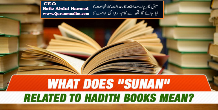 An Introduction to Hadith meaning | Messenger of Allah, Hadith meaning in English, origin of hadith, origin and development of hadith, حدیث شریف