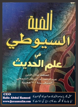 Biography of Imam jalal ad din al suyuti | Hadith literature , jalal ad din, jalal ad din as suyuti books, hadith methodology and literature