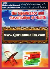 Classification OF Hadith | Asma al-Rijal – Quranmualim, classification of hadith, terminology and classification, asma al-Rijal, عِلْمُ الرِّجال