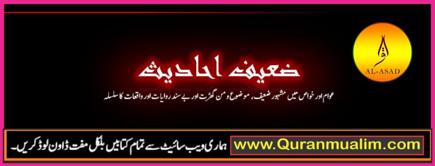 Fabricated Hadith pdf free download | Quranmualim, ضعیف احادیث، موضوع روایات، من گھڑت احادیث، جھوٹی روایات، zaeef hadith, zaeef hadees,
