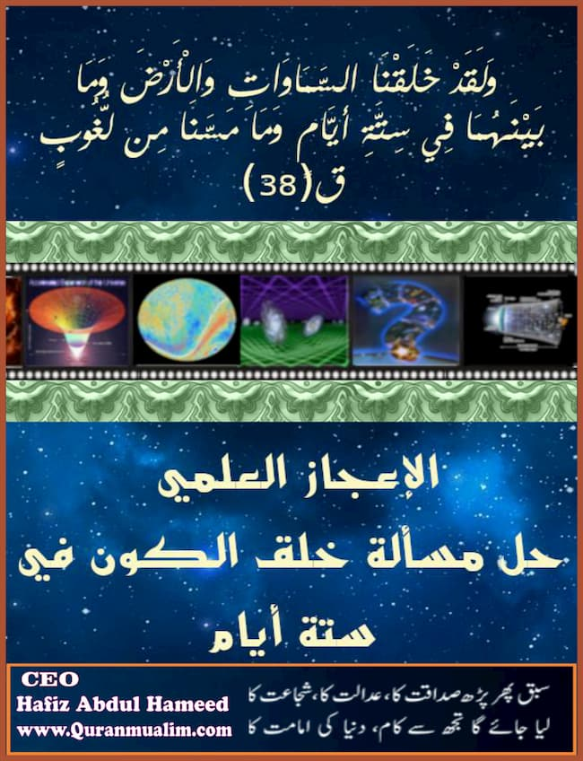 Imam Malik – An introduction to the Science of Hadith, introduction to the science of hadith, , imam malik biography pdf in urdu, امام مالك