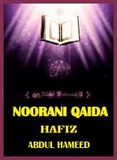 Noorani Qaida English PDF all lesson free Download, noorani qaida in English, qurani qaida download, noorani qaida with tajweed, noorani qaida book,
