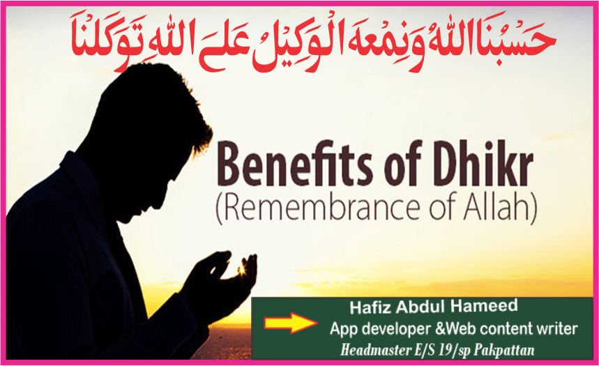 Remembrance of Allah | Du'as and Zikrs | Best dua to allah , zikr allah, best zikr,, o allah help me, best dua to allah,