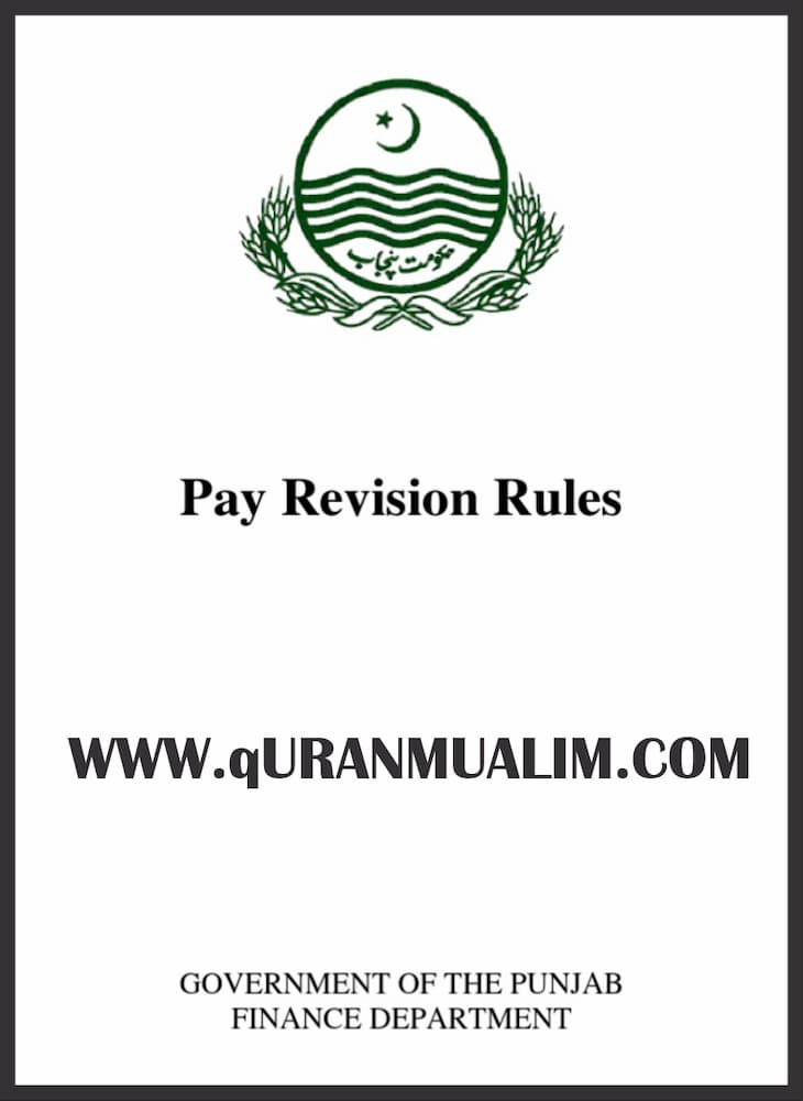 Pay Fixation Rules | Finance Department- QuranMualim, pay fixation, pay, salary fixation, pay pay fixation rules pdf, , fixation of pay, finance & administration