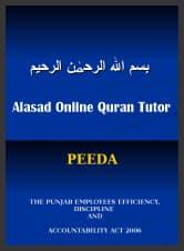 Peeda act 2006 in Urdu PDF free Download, peeda act 2006 pdf, 5 minute major, civil servant, civil service meaning, , tribunal service, peeda act 2006 in urdu
