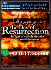 On the day of judgement | On the Day of Resurrection, only in the remembrance of allah, best zikr of allah, in the day of judgement, kindness and generosity,, generous define,