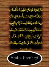 Free download Full Ayatul Kursi Tafseer PDf free Download | Quranmualim, Ayatul Kursi Tafsee & PDF Books , Kursi in Arabic text pdf download, Ayatul Kursi with tarjuma,