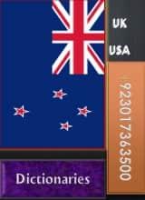 British English Dictionary | Cambridge Advanced Dictionary, linguistics for teachers, oxford dictionary grammar, oxford English dictionary download, British dictionary