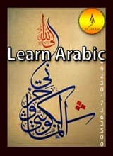 Free Arabic Lessons | Arabic Language Course, best online Arabic course, Grammar Tables, list of verbs in present table, broken plural Arabic