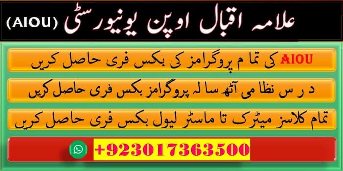AIOU Matric Dars-e-Nizami Sanvia Aama PDF Download, Two years programs, quran pak full 240, fiqa,241 code, arabic learning,246 code