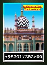 Darse Nizami Books Darja Al Khamesa (5th Year) Download. Darse Nizami books 5th Year, 5th Year, darse nizami syllabus pdf