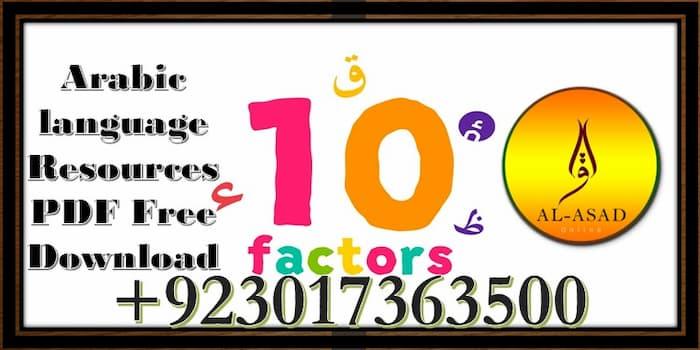 Darse Nizami Books Darja Al Rabia (4th Year) Download, dares Nizami books 4th Year, Al Rabia darse nizami books, درجہ رابعہ