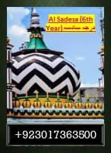 Darse Nizami Books Darja Al Sadesa (6th Year) Download, darse Nizami books 6th Year, Al Sadesa, درجہ سادسہ, darse nizami syllabus pdf
