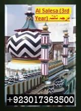 Darse Nizami Books Darja Al Salesa (3rd Year) Download , dares Nizami books 3rd Year, Al Salesa, darse nizami syllabus pdf,, درجہ ثالثہ