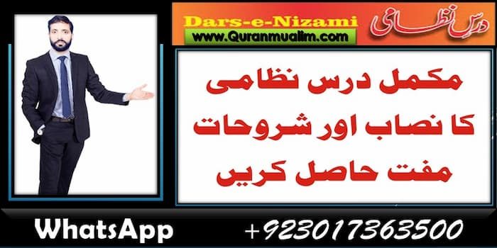 Darse Nizami Books Darja Al Sania (2nd Year) Download, dares Nizami books 2nd Year, darse nizami syllabus pdf and درجہ ثانیہ