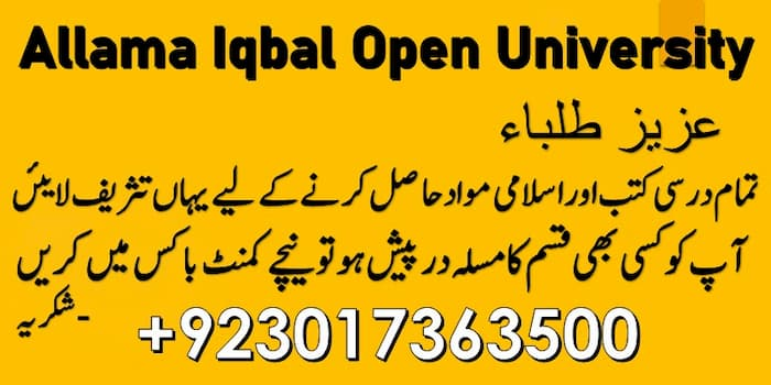 All B.Ed Programme | Allama Iqbal Open University, b ed aiou, b ed programme, bed exam, bed subjects, bed special education