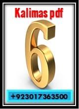 six kalimas, six kalimas in arabic, the six kalimas, six kalimas in english, six kalimas English, 6 kalma, kalima, 6 kalimas, 6th kalma, second kalima, sixkalma, 6th kalima, all kalimas, , 6 kalma in english, 5 kalima, the 6 kalimas, 5 kalma in english, 1st kalma, fourth kalima, , third kalima, kalima shahadat, five kalimas, what is kalima, kalma 1 to 6, shahadat in islam,, The Importance of La ilaha ill-Allah