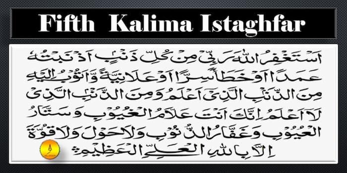 all 6 kalimas, fifth kalima, 2nd kalma, 1st kalima, 4 kalima, sixth kalima in english, kalima tayeba, kalima tamjeed, kalimas english, 3 kalima, kalima tauheed, , 3rd kalima english, kalima 3, six kalmas in arabic, 1 kalima, kalma islam, how many kalimas in islam, the kalima, muslim kalima, kalima meaning, chaharam kalma, kuffar pronunciation, astaghfirullah rabbi min kulli meaning,
