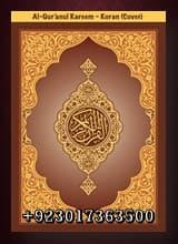 Lughat ul Quran | Arabic learning Books PDF Download, learn quran pdf, (لغت القران), arabic course book, learn quranic arabic