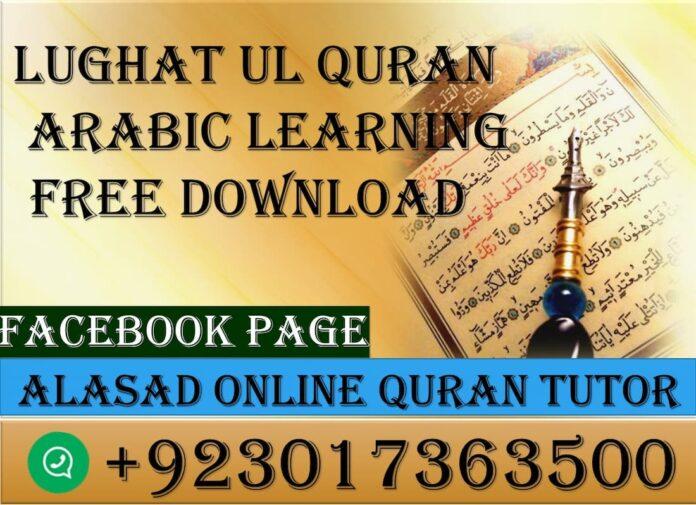 Lughat ul Quran   Arabic learning Books PDF Download, learn quran pdf, (لغت القران), arabic course book, learn quranic arabic