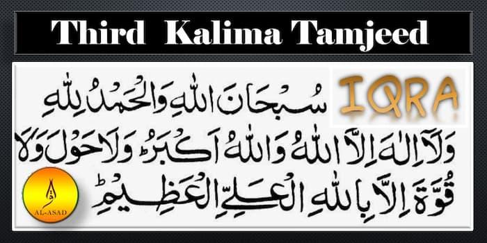 kalima tamjeed, kalimas english, 1 kalima, kalima 2, 3 kalima, kalima 4, kalima 5, kalma 1 to 6, kalima transliteration, pehla kalma,doosra kalma, tisra kalma, panchwa kalma, chaharam kalma, chata arabic, teesra kalma, kali mah, kalma meaning, what is kalima, shia kalma, kalimah tawheed, five muslim prayers, 6 kalimas with english translation, 6 kalmy, common muslim prayers,
