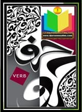 verbal phrase examples, nominal sentence in arabic, verbal sentence in arabic,, verbal phrase definition, Arabic verbs, made easy, arabic grammar tenses, arabic verb tenses, irregular verbs in Arabic, present verb in Arabic, action words in Arabic, arabic past tense verbs, conjugating arabic verbs