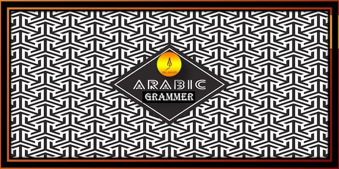 verbal phrase examples,nominal sentence in arabic, verbal sentence in arabic,, verbal phrase definition, Arabic verbs, made easy, arabic grammar tenses, arabic verb tenses, irregular verbs in Arabic, present verb in Arabic, action words in Arabic, arabic past tense verbs, conjugating arabic verbs
