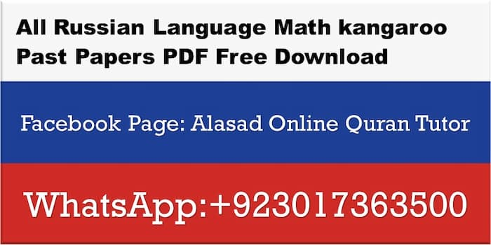 All Russian Language Math kangaroo Past Papers PDF Download, math questions, math questions, math kangaroo practice, кенгуру магазин, кенгуру