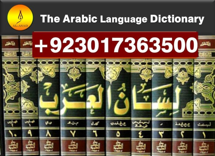 Lisan al-'Arab (لسان العرب) The Arabic Language Dictionary, the arabic languagearabic, what is the main language in the middle east, arabic dictionary free how old is the arabic language, the arabic languagearabic, bbc arabic, arabic language family, languagearabic, islamic language, main muslim language, language arabic, history of arabic,